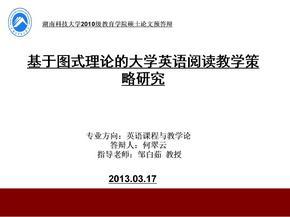 2010级硕士论文预答辩