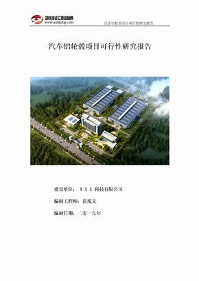 汽车铝轮毂项目可行性研究报告(可修改版+备案)