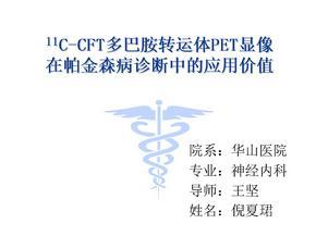 C-CFT多巴胺转运体PET显像-预答辩
