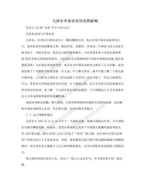 毛泽东革命诗对历史的影响