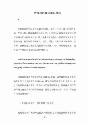 2019省级绿色社区申报材料