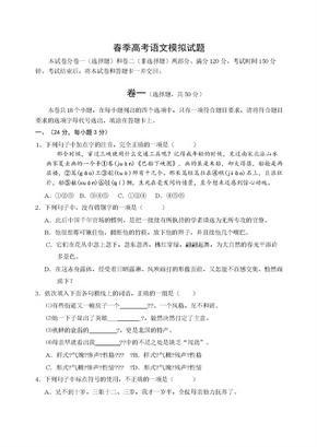 春考语文试题及参考答案.docx
