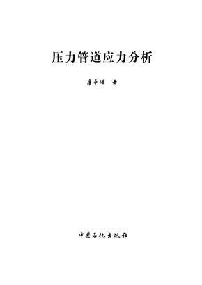 压力管道应力分析_唐永进_石化版2003