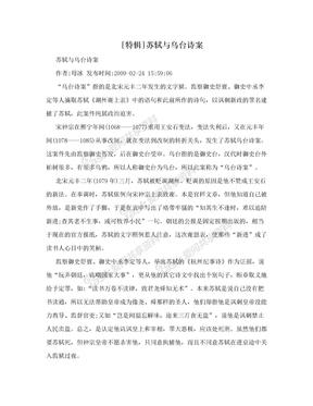 [特辑]苏轼与乌台诗案