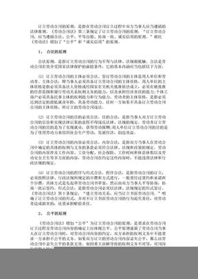 订立劳动合同应遵循五大原则