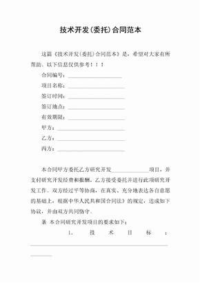 技术开发(委托)合同范本[推荐范文]