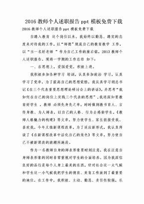 2016教师个人述职报告ppt模板免费下载.doc