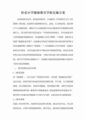 桂花小学健康教育学校实施方案