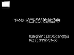 ipad触控浏览效果ppt制作教程模板