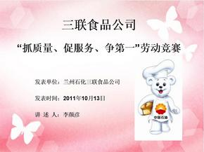 XX石化三联食品公司抓质量促服务争第一活动竞赛方案
