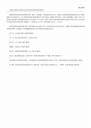 深圳公司变更后如何自主打印商事登记变更(备案)通知书.doc