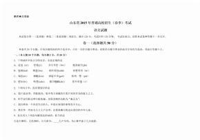 山东省春考语文试题 含答案.docx