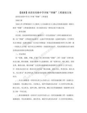 """【最新】高青县实验中学开展""""四德""""工程建设方案"""