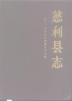 湖南省 慈利县志