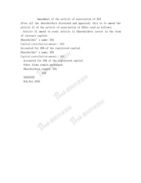 公司章程修改案英文版