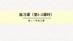 人教版一年级数学上册《1-5的认识和加减法:练习课(第1-2课时)》