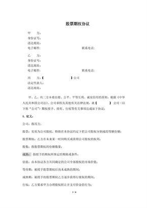 股权期权协议书 (虚拟股权).pdf