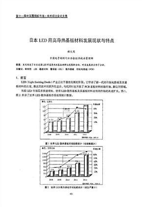 日本LED用高导热基板材料发展现状与特点