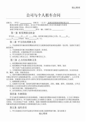 公司与个人租车合同协议合同书.doc