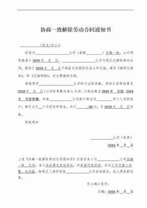 协商一致解除劳动合同通知书(补偿金版)