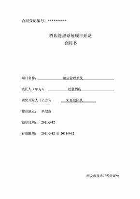 酒店管理系统项目合同书