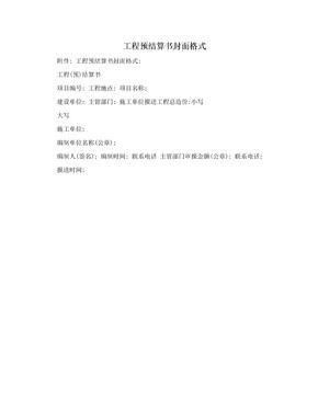 工程预结算书封面格式