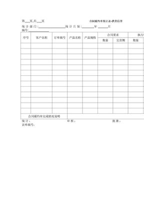 合同履约率统计表.doc