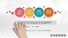 框架完整论文答辩大学毕业答辩PPT