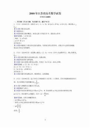 2010年江苏省高考数学试卷答案与解析