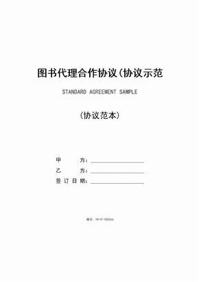 图书代理合作协议(协议示范文本)