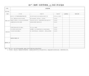 周工作计划表 .xls