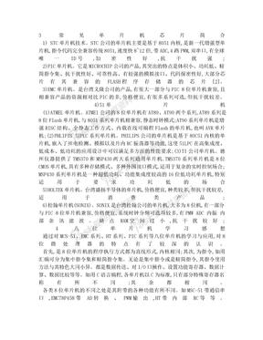 常见单片机芯片简介