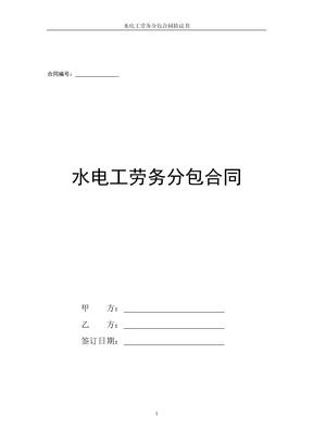 水电工劳务分包合同协议书