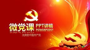 如何做一名合格的共产党员微党课课件
