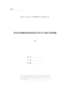 转让技术秘密和补偿贸易合作生产协议文档新版x