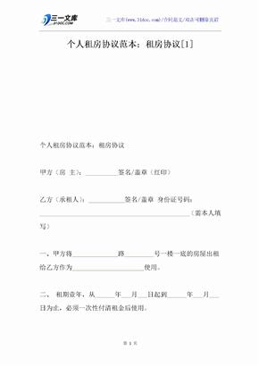 个人租房协议范本:租房协议[1]