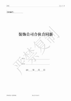 装饰公司合伙合同新-(优质文档)
