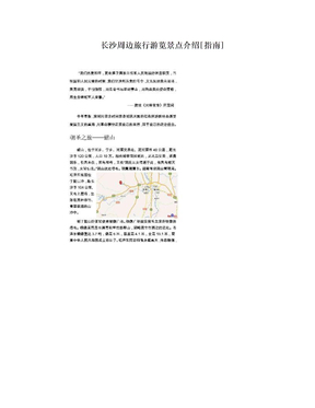 长沙周边旅行游览景点介绍[指南]
