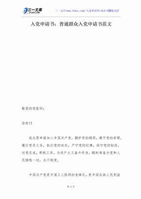 入党申请书:普通群众入党申请书范文_1
