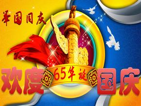 国庆节节早会流程