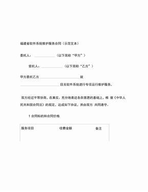 福建省软件系统维护服务合同(示本)