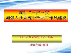 """践行""""三严三实""""加强人社系统干部职工作风建设"""