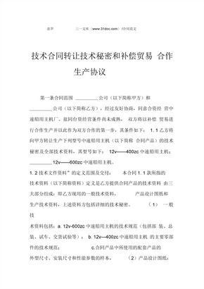 技术合同转让技术秘密和补偿贸易合作生产协议