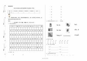 茂名市实验幼儿园学前班期末考试试题 含答案