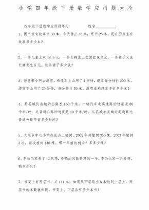 小学四年级下册数学应用题大全.doc