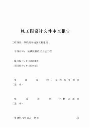 施工图审查报告修改版