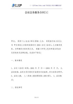 会议会务服务合同[1]