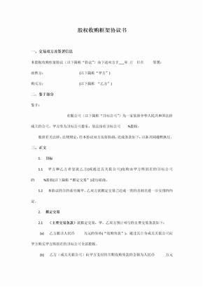 股权收购框架协议书