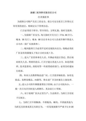 三虹饲料厂门卫责任书(管理制度)DOC