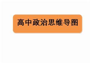 高中政治思维导图.docx